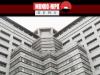 O Departamento Regional de Imigração de Tóquio na Ala Minato, Tóquio