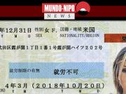 Cartão de residencia estrangeira no japao