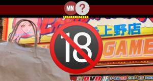 Fukubukuro + 18 encontrado no japao
