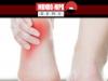 Causas comuns para dores nos pés