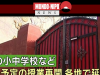 Escolas chinesas estao demorando mais que o necessário para abrir