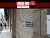 Lojas fechadas no Japão