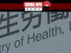 Ministério da saude fala sobre alta em hospitais